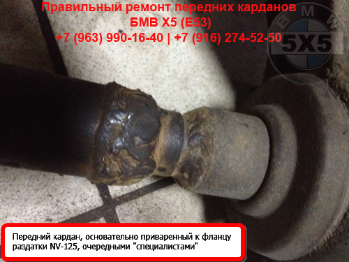 Ремонт карданов бмв х5 е53