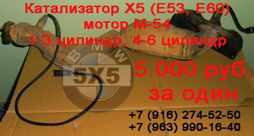 замена катализатора на BMW x5 e53