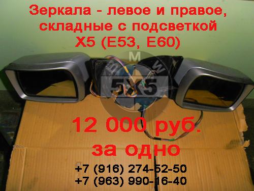 зеркало левое для BMW x5 e53