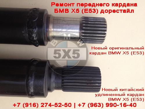 ремонт раздатки на BMW x5 e53