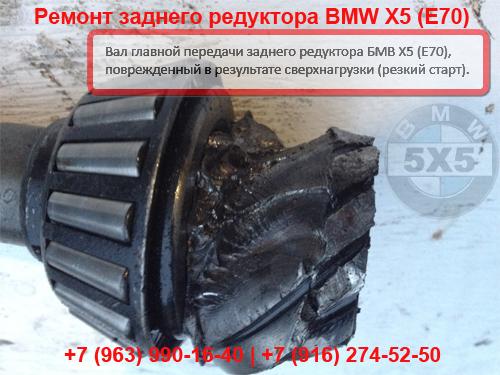 какое масло заливать в редуктор BMW e39