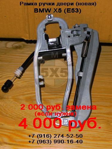ручки дверные для BMW x5 e53