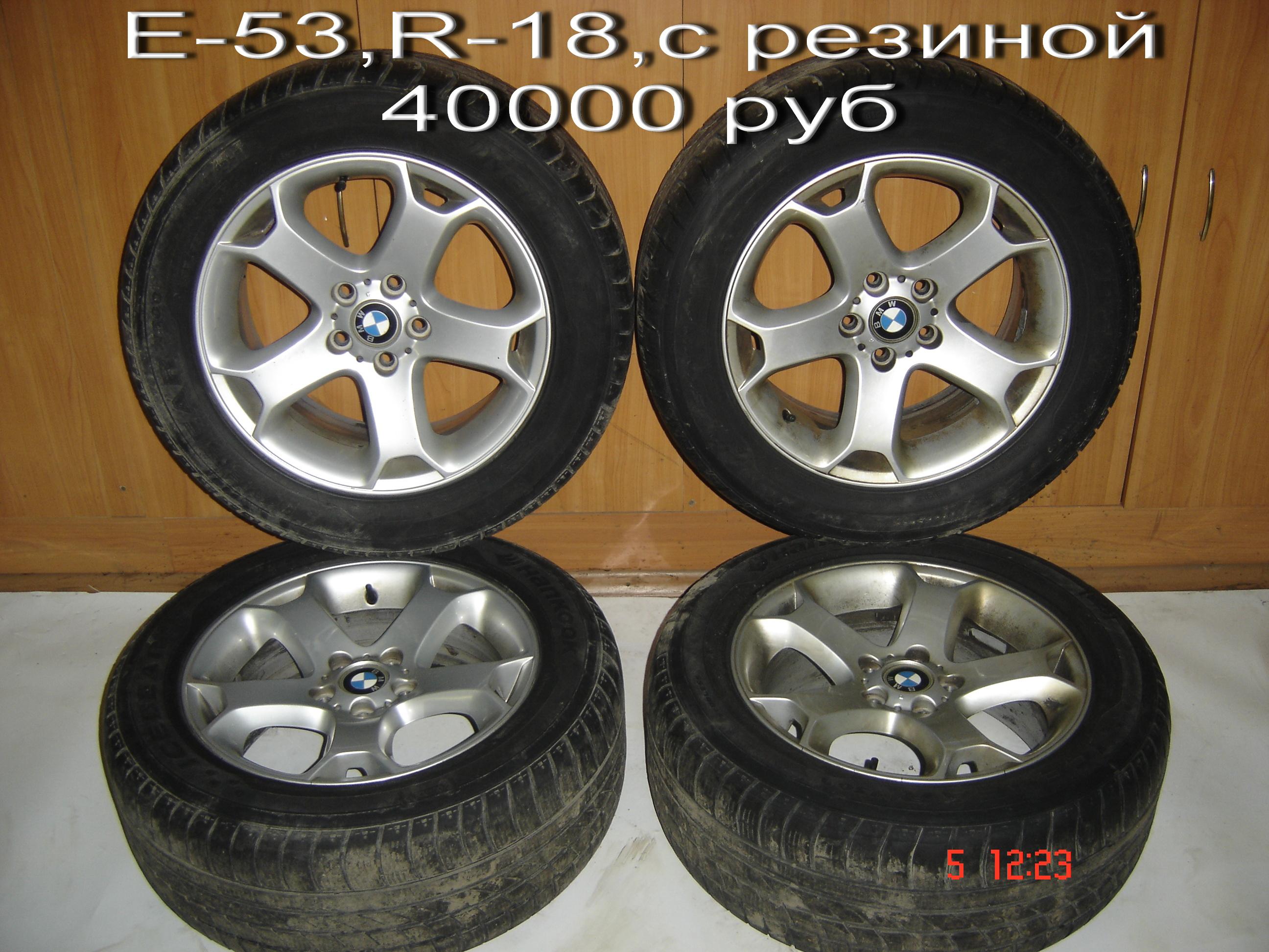 Всё в сборе -- 30 рублей кусками -- диски 20, шины 15 фотге -- по запросу контакты -- в личку