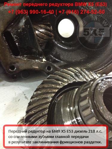 как долить масло в акпп BMW x5 e53