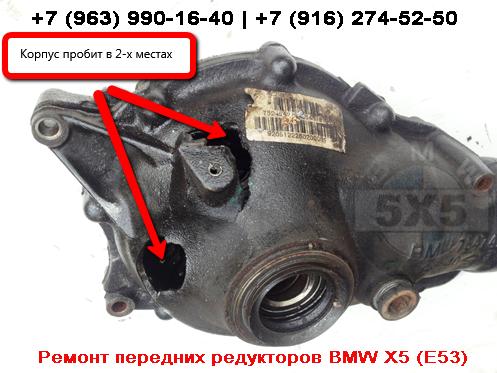 какое масло в раздатку BMW x5 e53