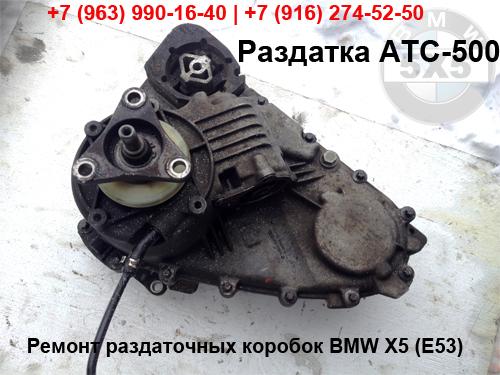 BMW x5 масло в раздатке e53
