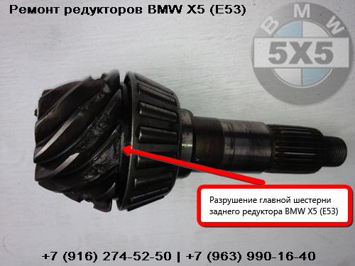 BMW x5 e53 масло в редуктор